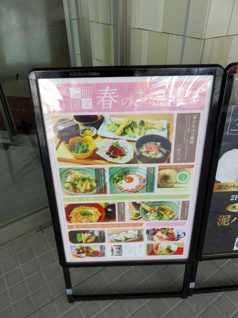 Food at Thermae-yu