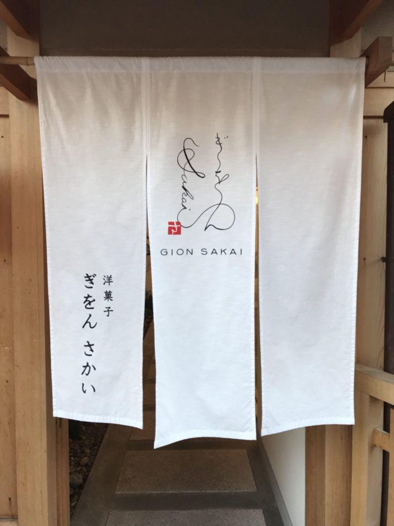 Gion Sakai Entrance