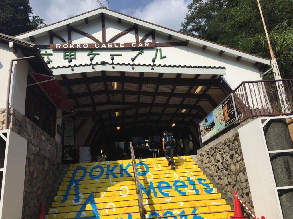 Fun walk around Mt  Rokko and Mt  Maya - JapanFor2