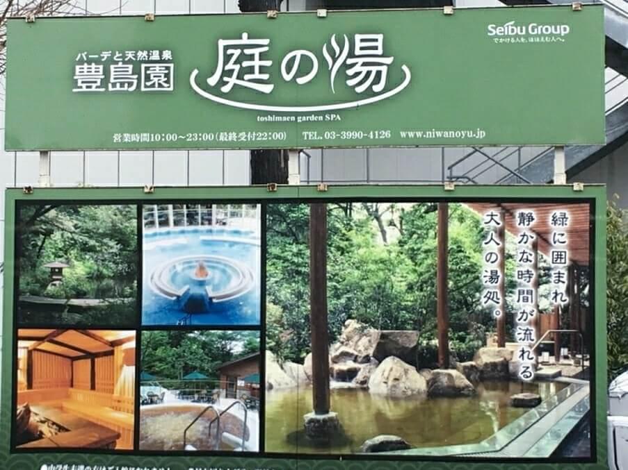 Examples of facilities at Toshimaen Niwa no Yu