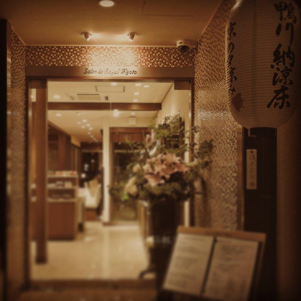 Salon de Royal Kyoto
